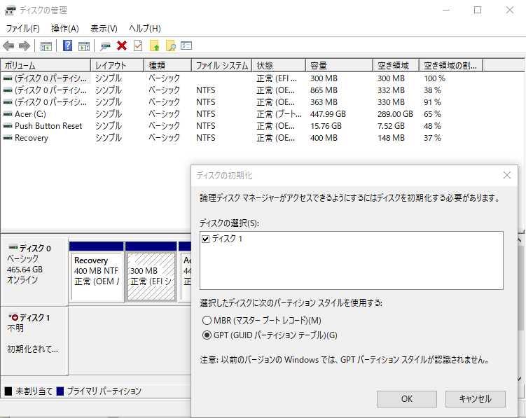 ディスク管理.JPG, 51.48 kb, 751 x 597