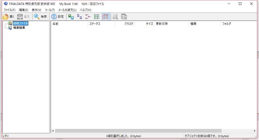 ファイナルデータ_スキャン結果.JPG
