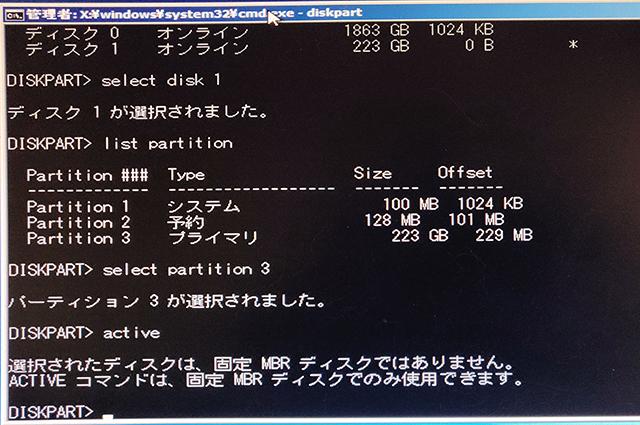 Diskpart.jpg, 294.45 kb, 640 x 425