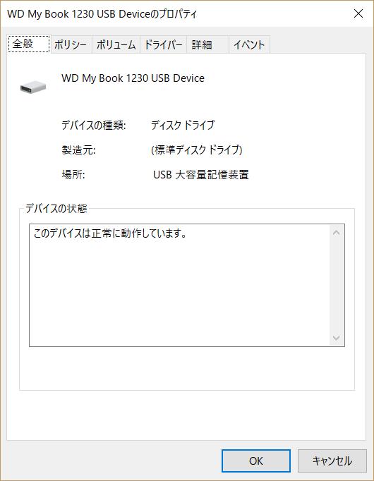 HDDのプロパティ.png