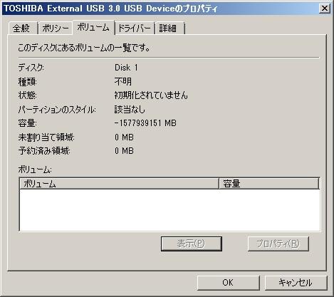 プロパティ2(ボリューム).jpg, 70.34 kb, 469 x 417