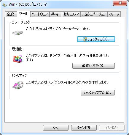 ファイルまたはディレクトリが壊れているため、読み取ることが