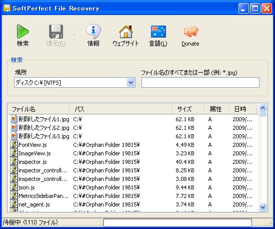 復元 無料 データ 史上最強のデータ復旧ソフト 「Recuva」